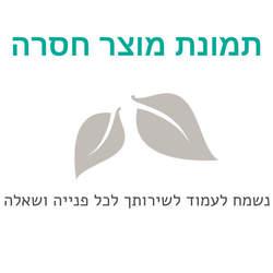 סדין גומי אל-בד