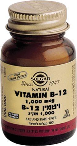ויטמין B12 למציצה תחת הלשון 1000 מק'ג Vitamin B12