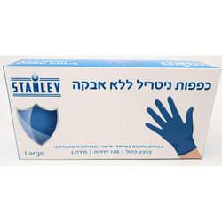 כפפות ניטריל כחולות